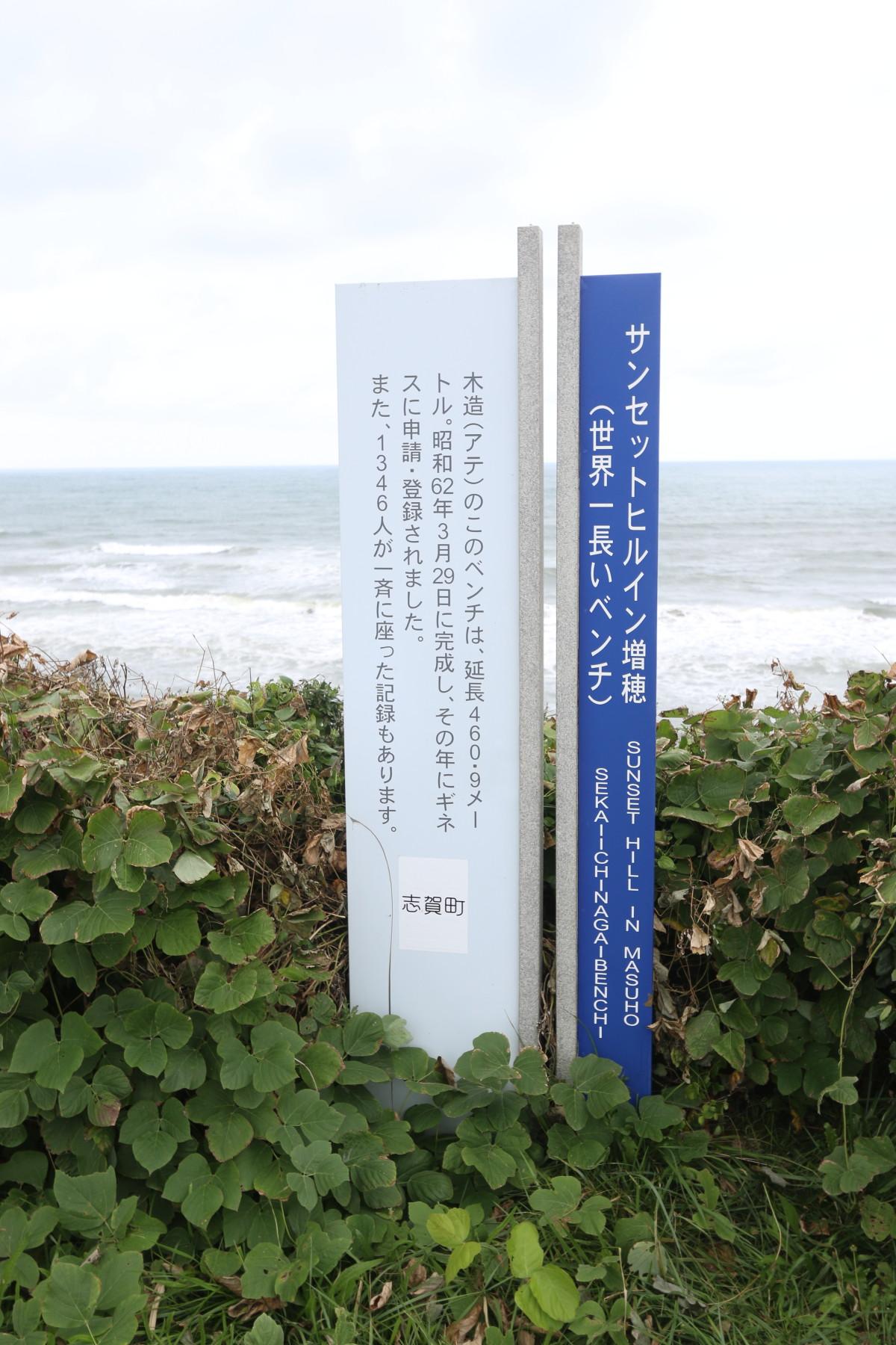 世界一長いベンチ