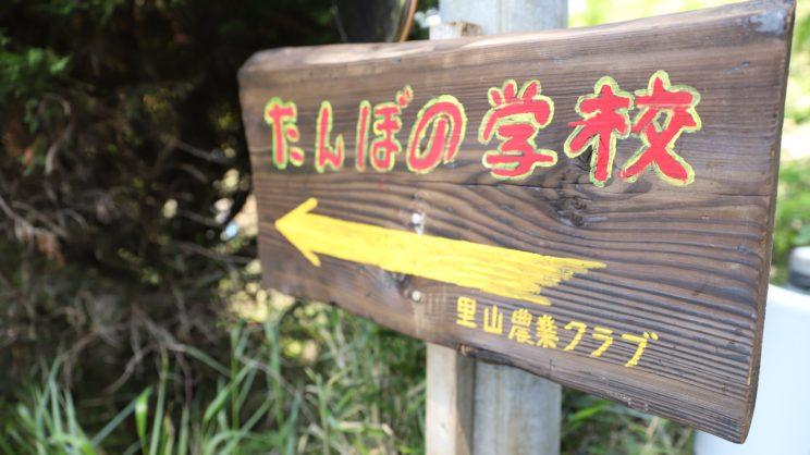 旅の回覧板