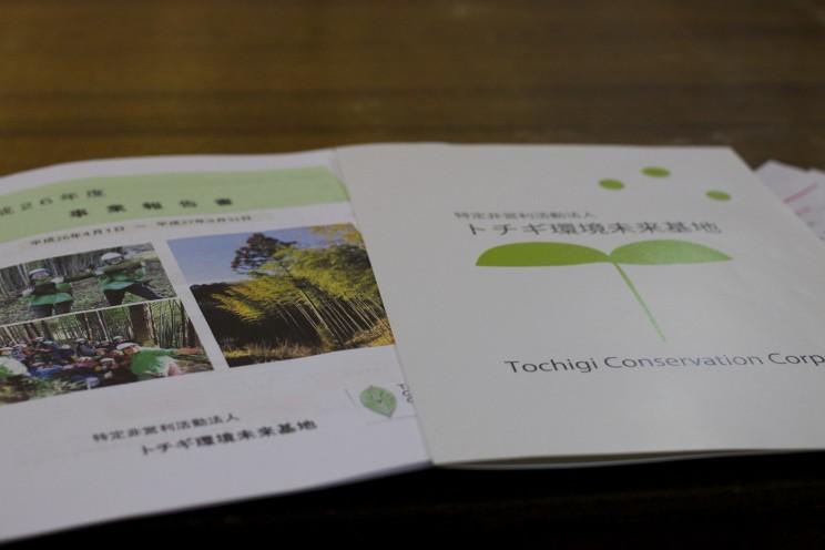 トチギ環境未来基地